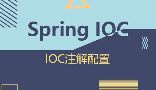 第十六节:IOC注解配置_Spring IOC_MYBATIS框架应用