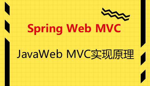 第十八节:JavaWeb MVC实现原理_Spring Web MVC_MYBATIS框架应用