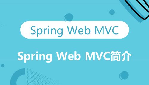 第十九节:Spring Web MVC简介_Spring Web MVC_MYBATIS框架应用