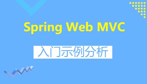 第二十节:入门示例分析_Spring Web MVC_MYBATIS框架应用