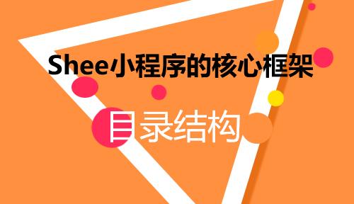第八节:目录结构-Shee小程序的核心框架_微信开发