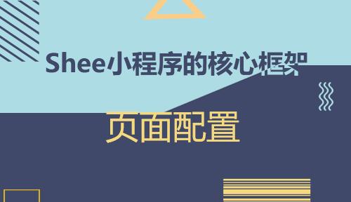 第九节:页面配置-Shee小程序的核心框架_微信开发