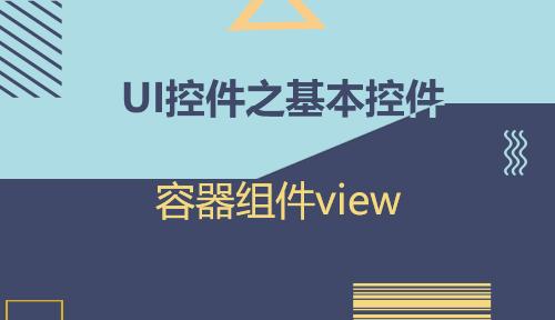 第十五节:容器组件view-UI控件之基本控件_微信开发