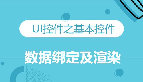 第十八节:数据绑定及渲染-UI控件之基本控件_微信开发