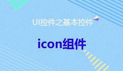 第十九节:icon组件-UI控件之基本控件_微信开发