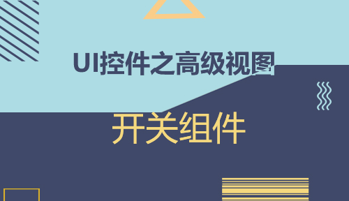 第二十三节:开关组件-UI控件之高级视图_微信开发
