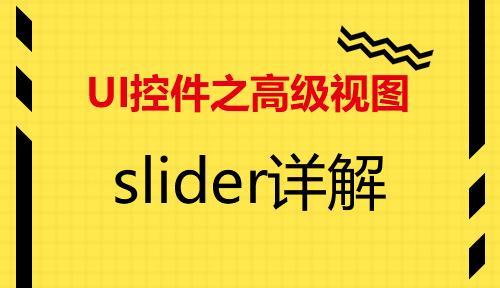 第二十四节:slider详解-UI控件之高级视图_微信开发