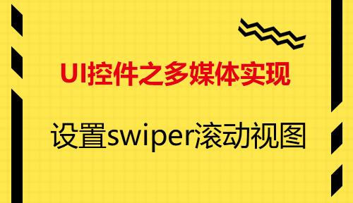 第三十二节:设置swiper滚动视图-UI控件之多媒体实现_微信开发