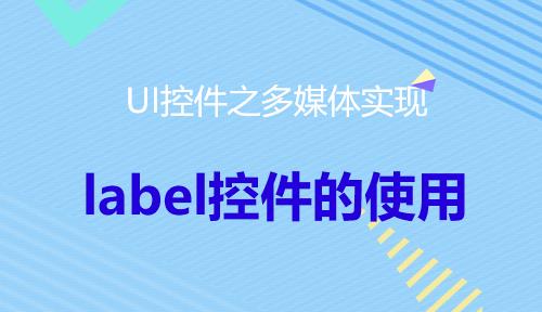 第三十四节:label控件的使用-UI控件之多媒体实现_微信开发