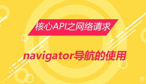 第三十八节:navigator导航的使用-核心API之网络请求_微信开发