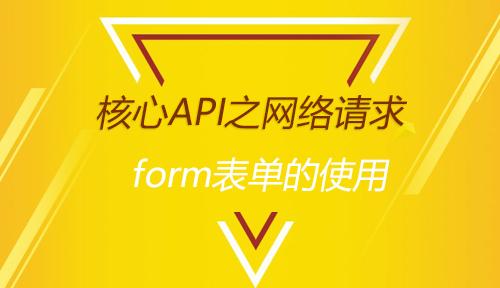 第三十九节:form表单的使用-核心API之网络请求_微信开发