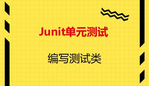 第八节:编写测试类-Junit单元测试_MYBATIS框架应用