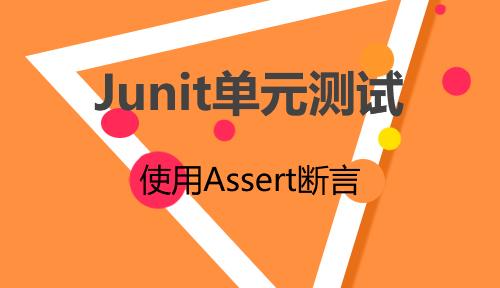 第九节:使用Assert断言-Junit单元测试_MYBATIS框架应用