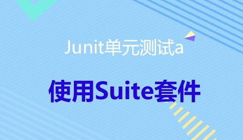 第十节:使用Suite套件-Junit单元测试_MYBATIS框架应用