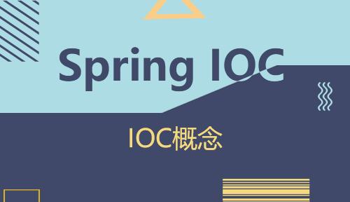 第十一节:IOC概念-Spring IOC_MYBATIS框架应用