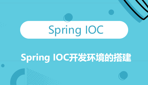 第十二节:Spring IOC开发环境的搭建-Spring IOC_MYBATIS框架应用