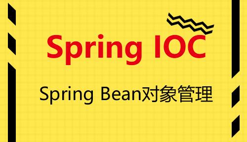 第十三节:Spring Bean对象管理-Spring IOC_MYBATIS框架应用