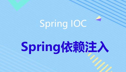 第十四节:Spring依赖注入-Spring IOC_MYBATIS框架应用