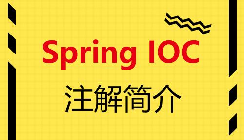 第十五节:注解简介-Spring IOC_MYBATIS框架应用