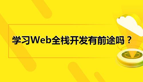 学习Web开发有前途吗?