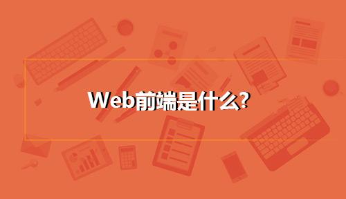 Web前端是什么?