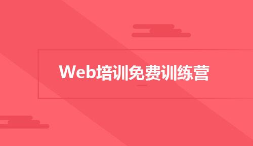 2月送福利,达内Web培训免费训练营报名啦!