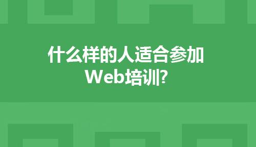 什么样的人适合参加Web前端培训?