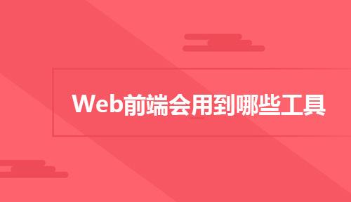 初学者学习Web前端会用到哪些工具?