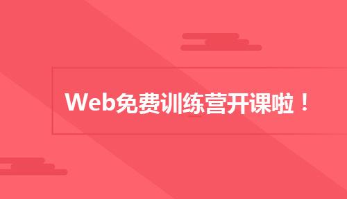 6月送福利,达内Web培训免费训练营报名啦!