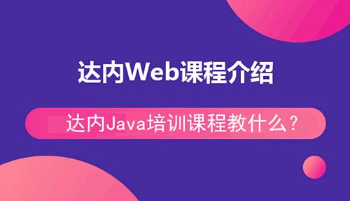 达内Web课程介绍,Web培训课程教什么?