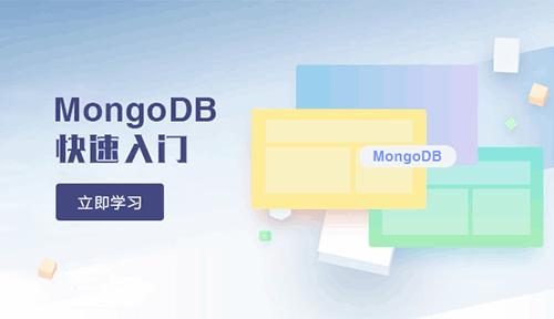 MongoDB快速入门(全套视频)