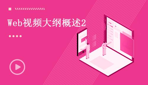 Web前端视频教程-第二节:Web视频大纲概述2