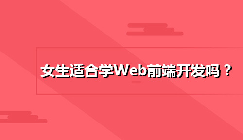 女生适合学Web前端吗大力掼?