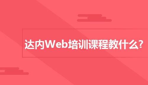 达内Web培训课程内容是什么??