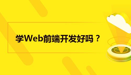 现在学Web前端开发好吗?